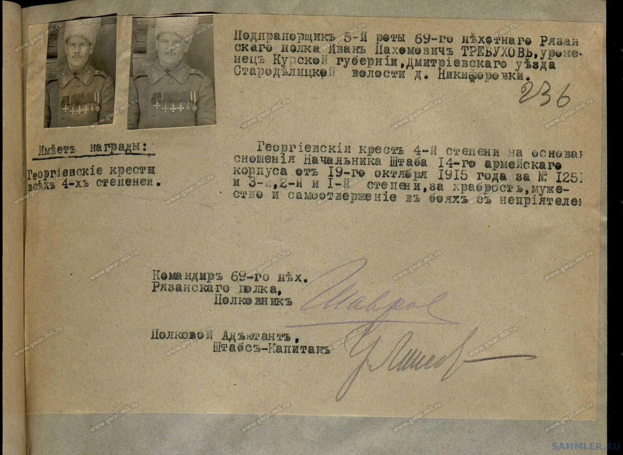 ! 69-й пех. Рязанский полк - 296_001.jpg