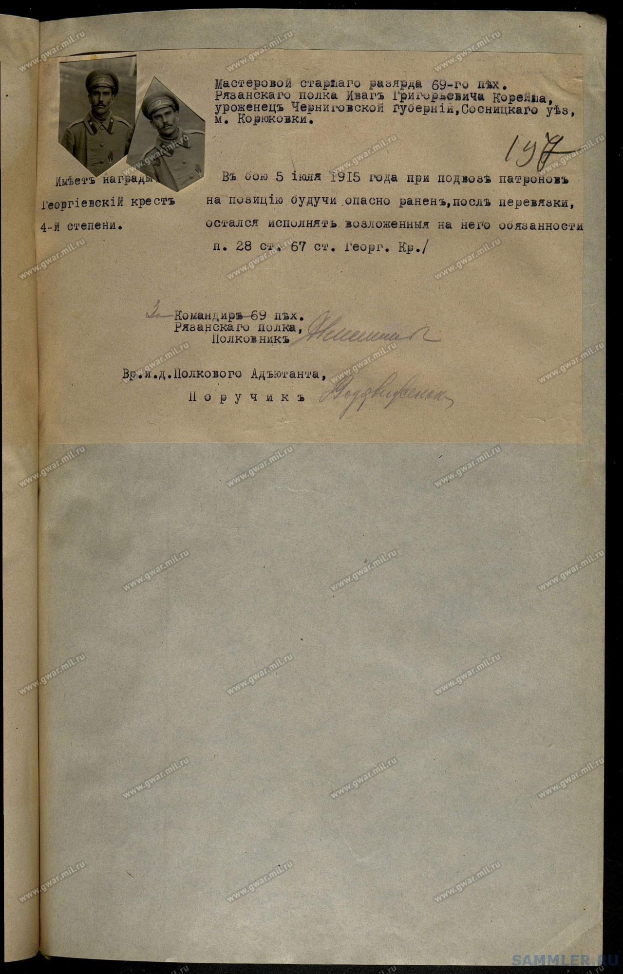 ! 69-й пех. Рязанский полк - 254.jpg