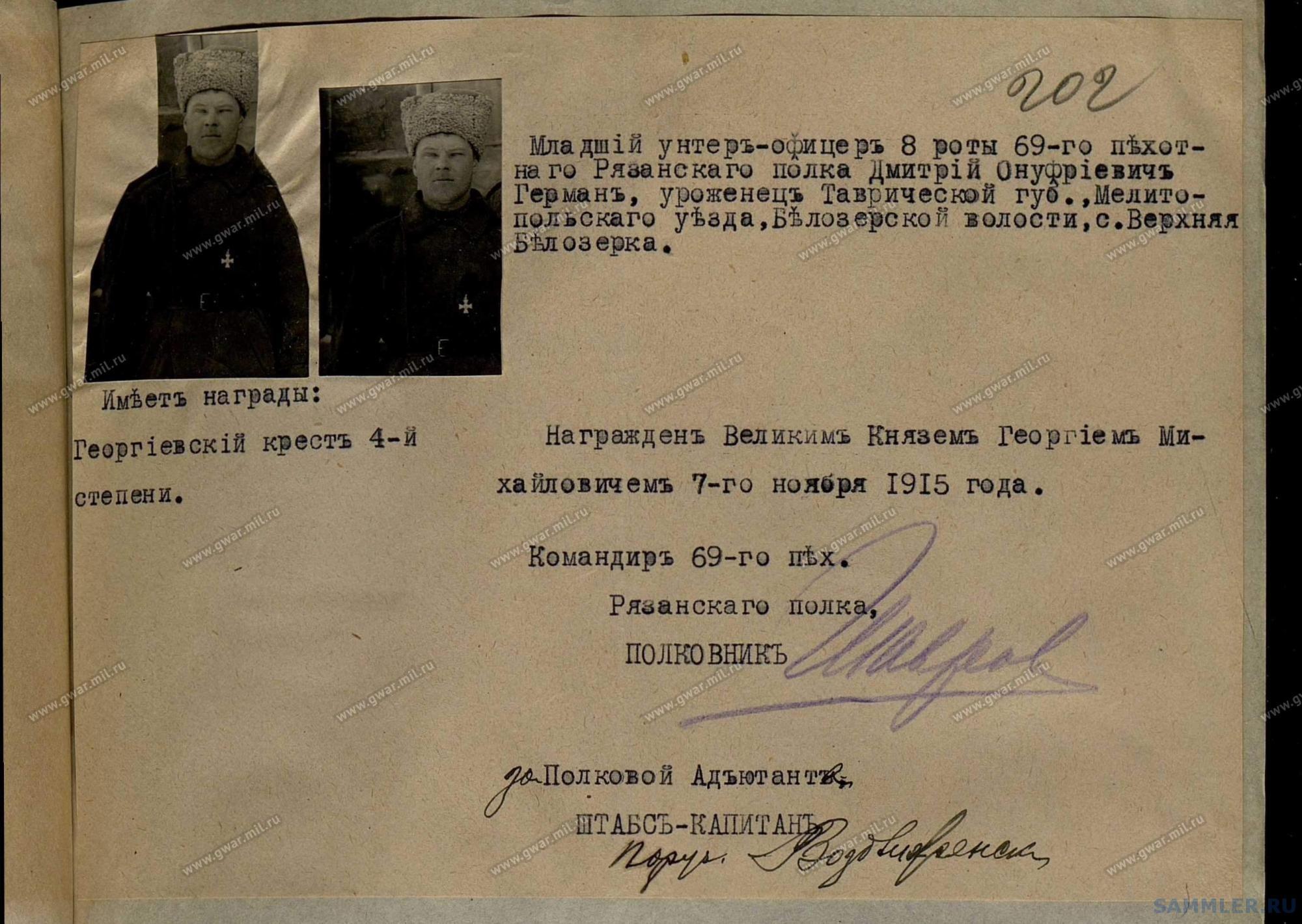 ! 69-й пех. Рязанский полк - 259_001.jpg