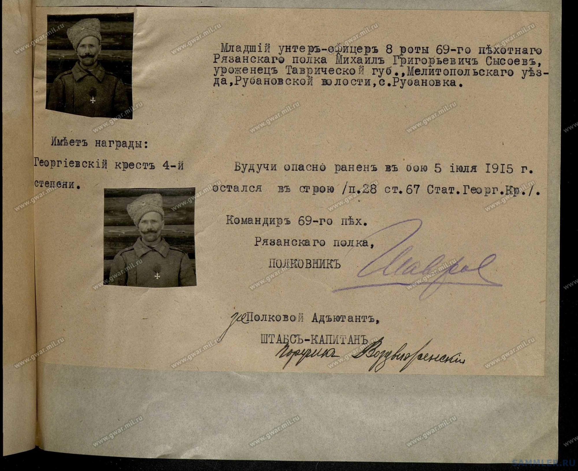 ! 69-й пех. Рязанский полк - 258_002.jpg
