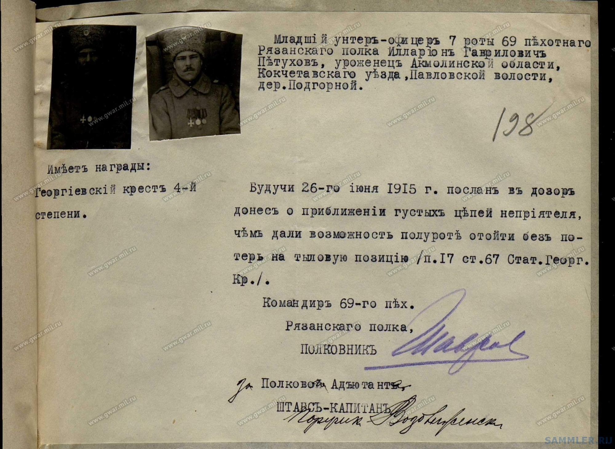 ! 69-й пех. Рязанский полк - 255_001.jpg