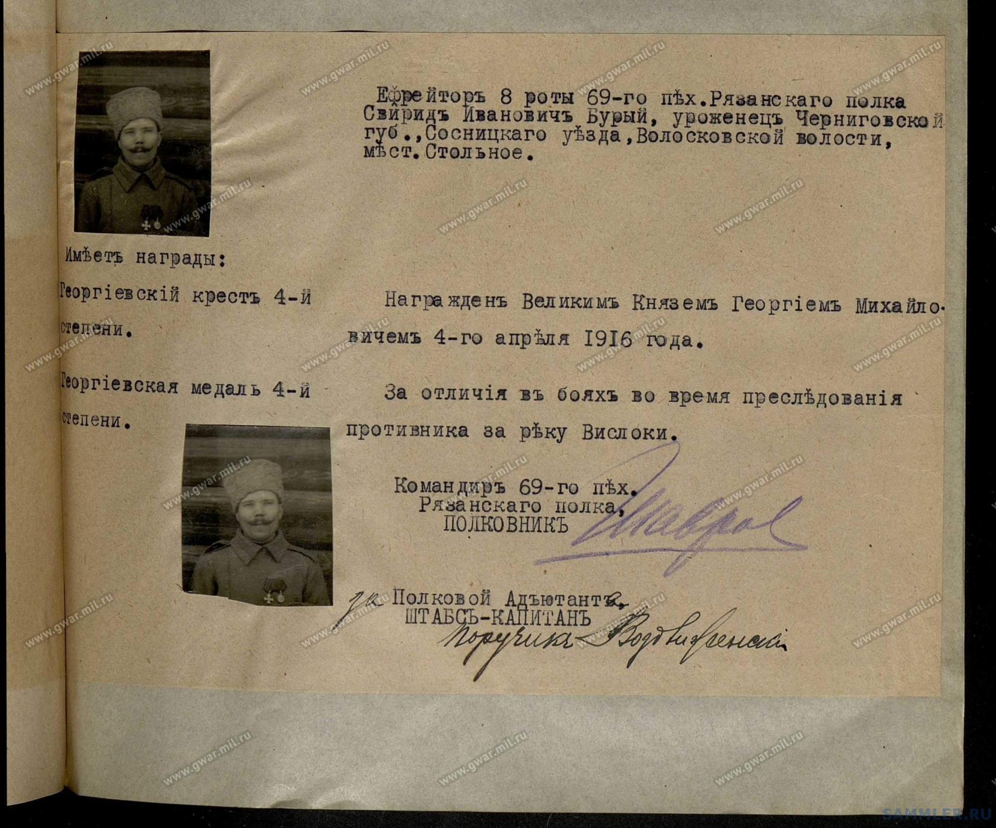 ! 69-й пех. Рязанский полк - 259_002.jpg
