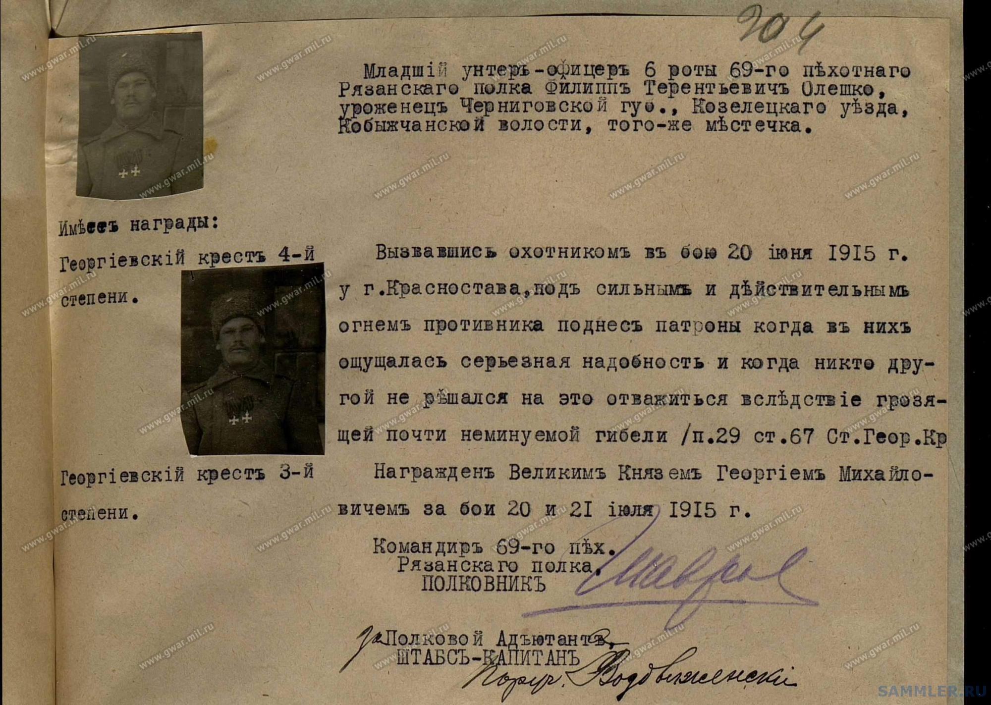 ! 69-й пех. Рязанский полк - 261_001.jpg