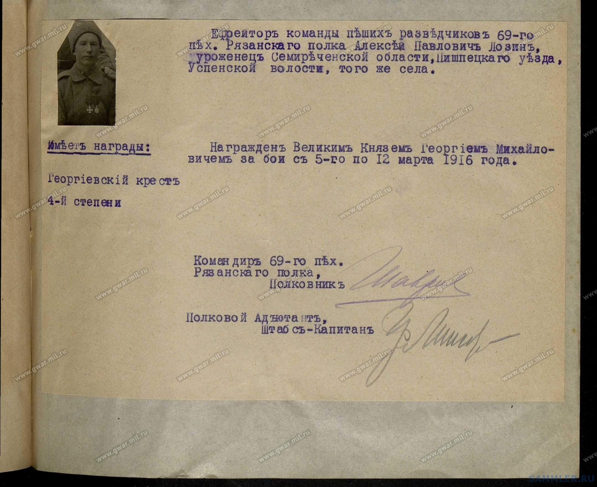 ! 69-й пех. Рязанский полк - 271_002.jpg