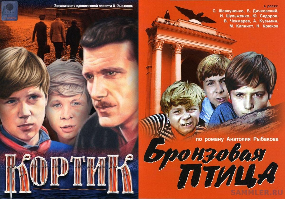Анатолий Наумович Рыбаков фильмы.jpg