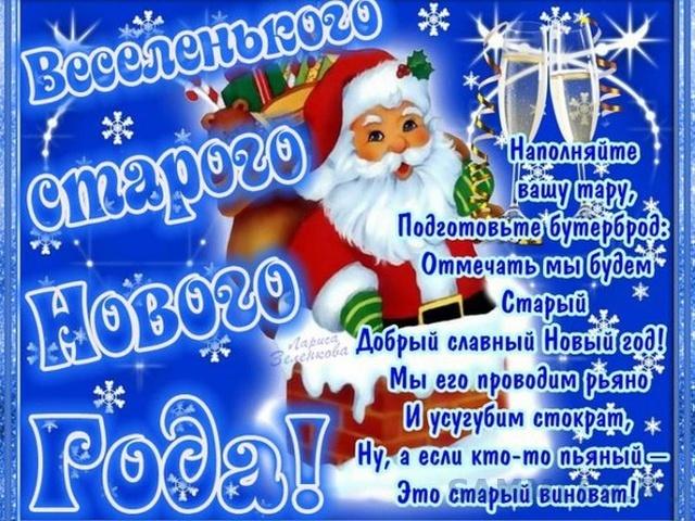 127330538_vesyologo_starogo_goda.jpg