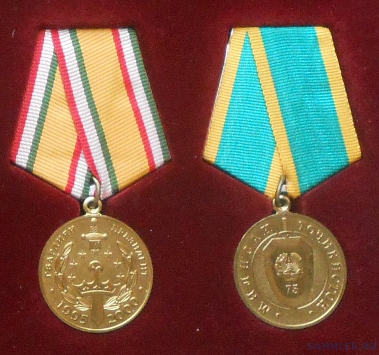DSCN6367 Таджикистан 2 медали.JPG