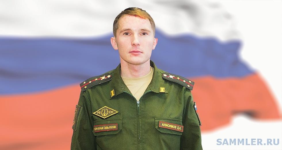 996_Anisimov.jpg