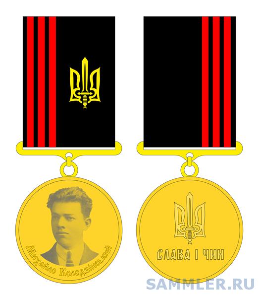 Медаль Михайла Колодзінського.png