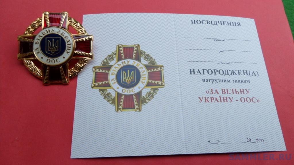 vidznaka_za_vilnu_ukraynu_oos_300 (1).jpg