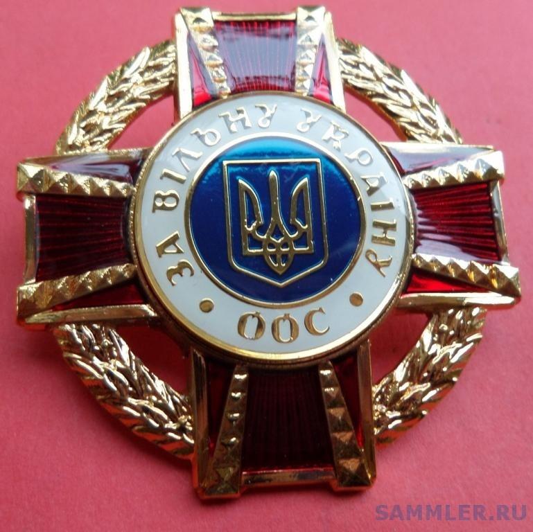vidznaka_za_vilnu_ukraynu_oos_300.jpg