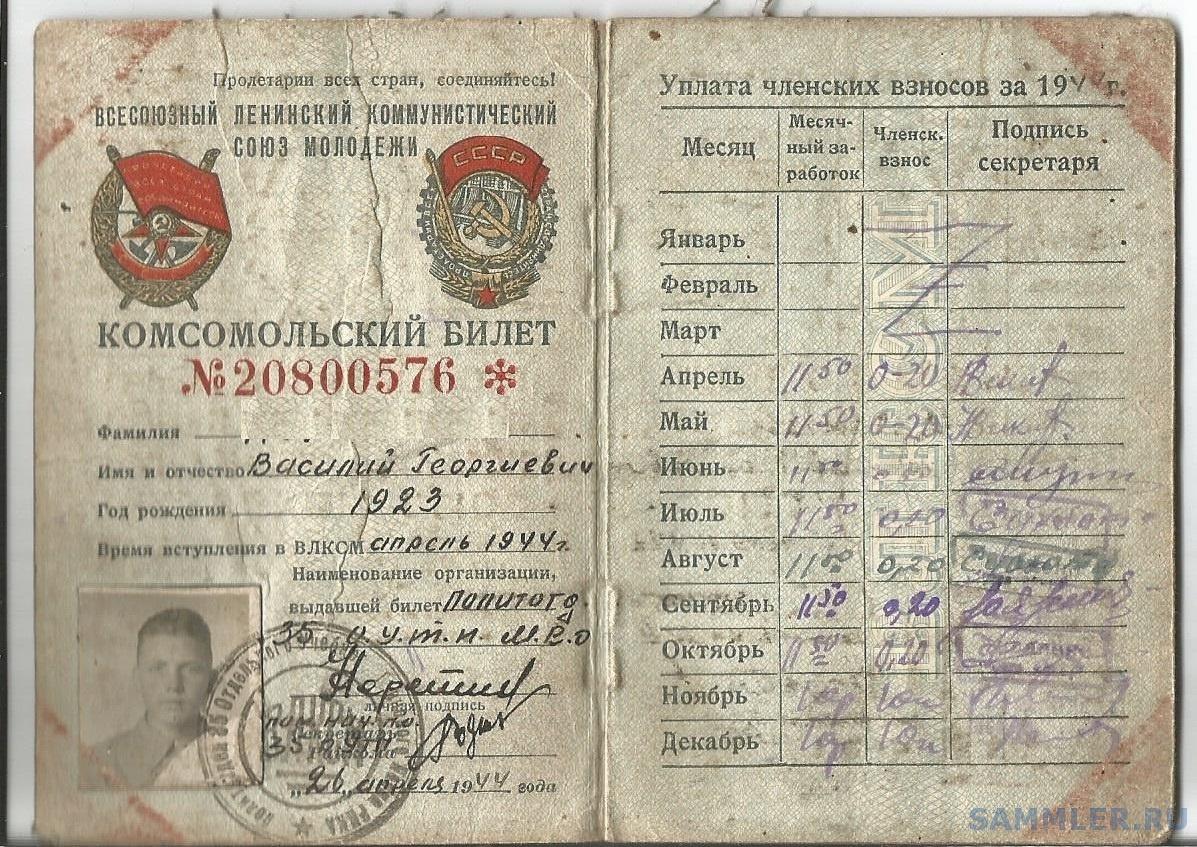 Комсомольский билет 1.jpg