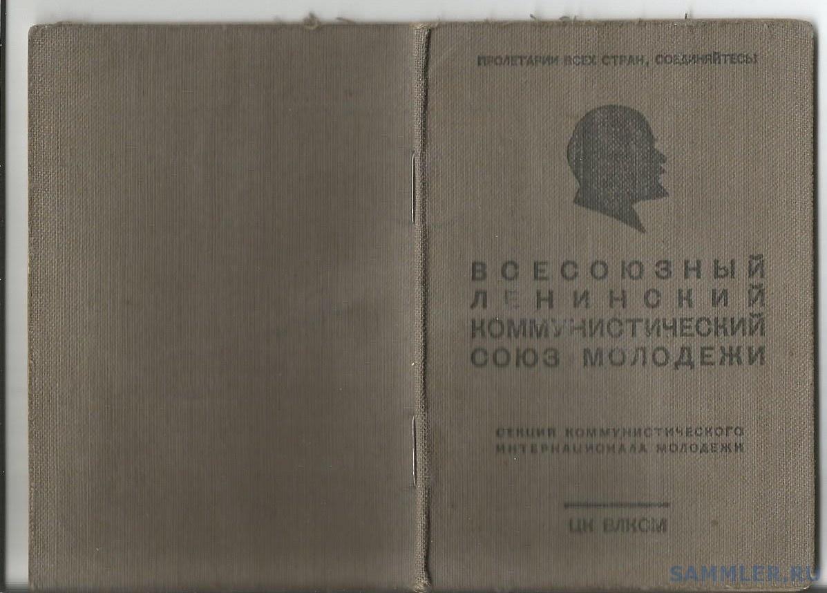 Комсомольский билет обложка.jpg