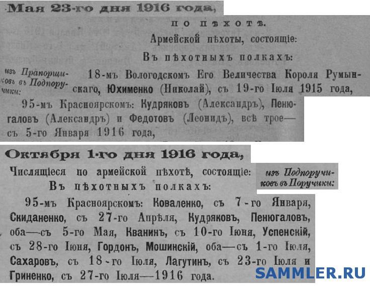 95-й пехотный Красноярский полк 10.3 Пенюгалов А.Н..jpg