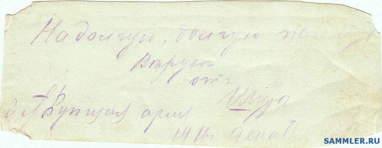 95-й пехотный Красноярский полк 10.2 Пенюгалов А.Н. 2.jpg