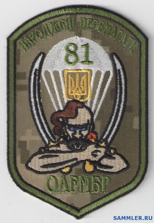 81-а ОАЕМБр-2.jpg