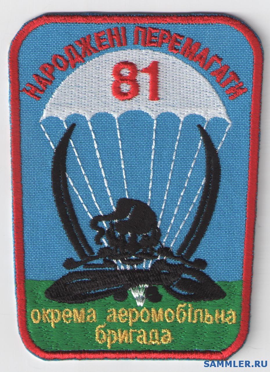 81-а ОАЕМБр-1.jpg
