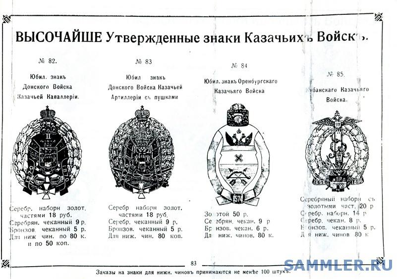 фото со знаком оренбургского казачьего войска