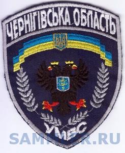 УМВС Чернигов обл 7+.jpg