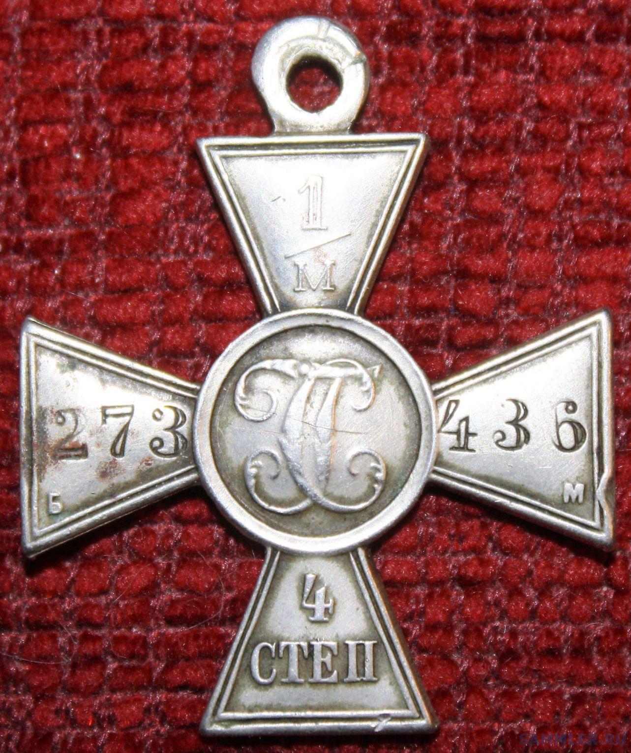 Георгиевский крест 1 степени фото