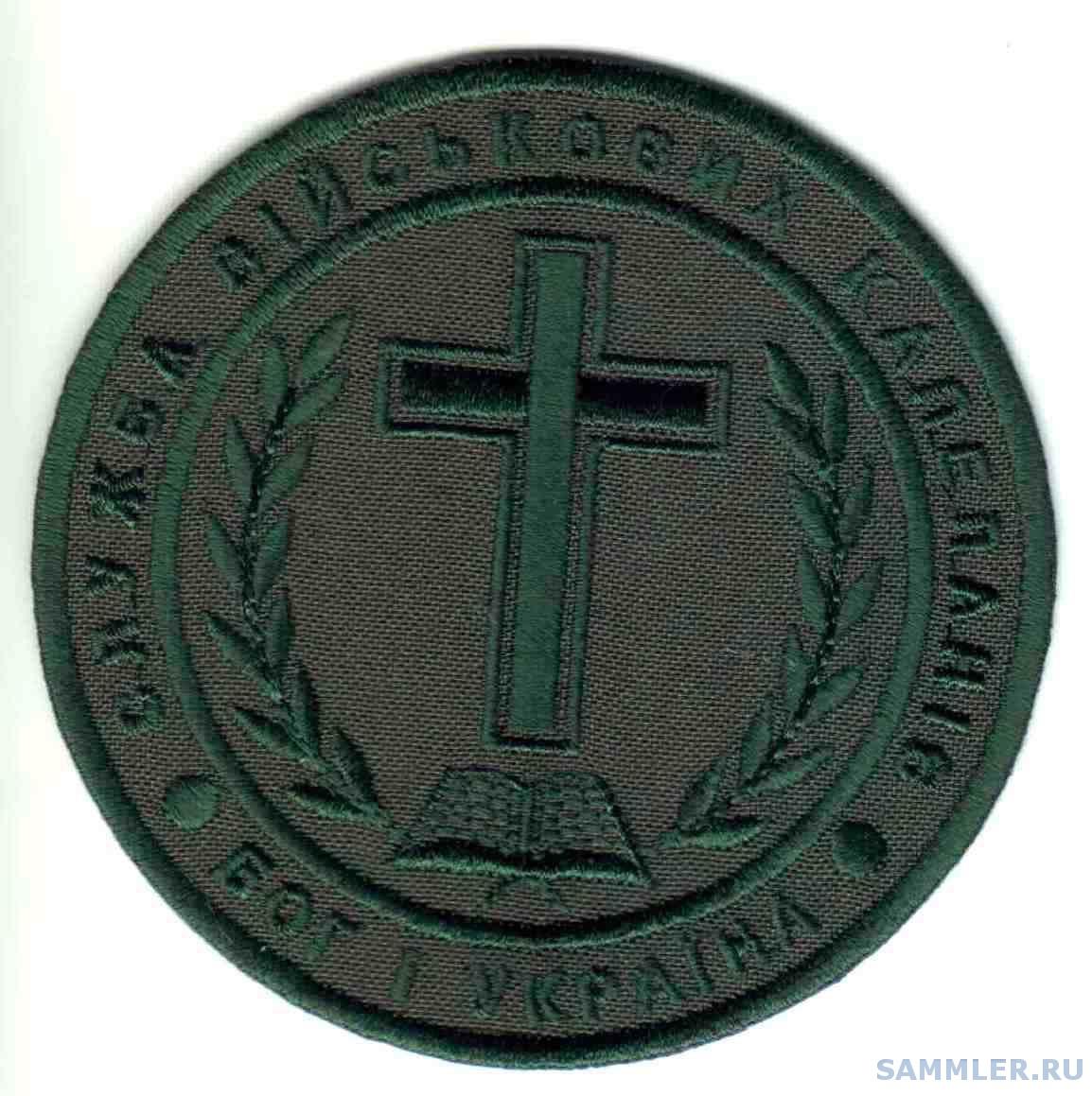 капелан1.jpg