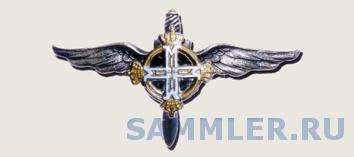 Romania_Military_Pilot_badge_06.jpg