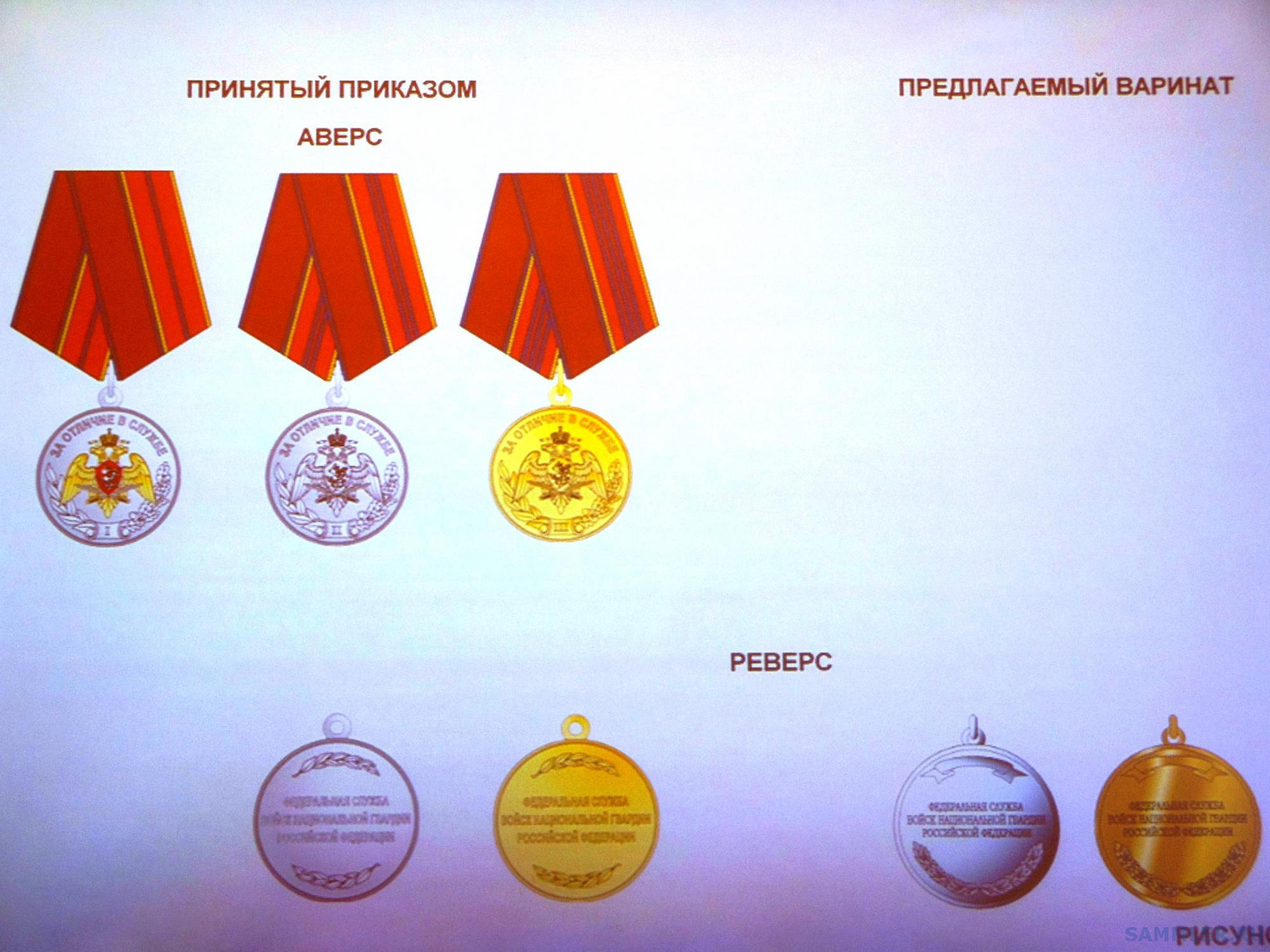 ФСВНГ - проект наград 13.JPG