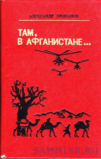 Prochanov_kniha.jpg