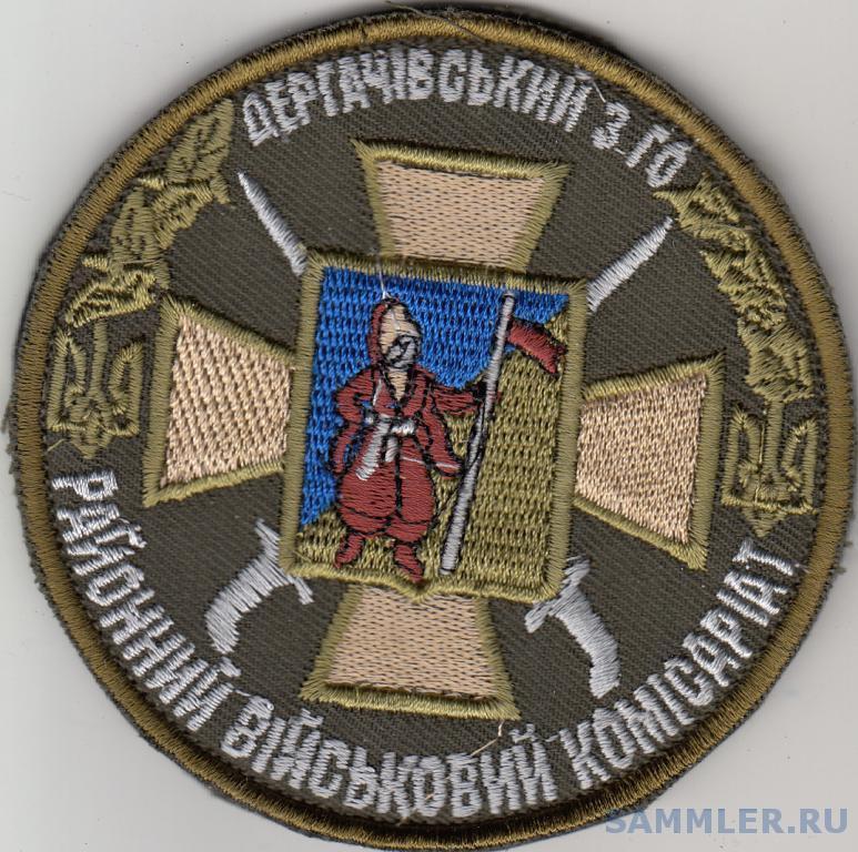 Дергачевский райвоенкомат.jpg