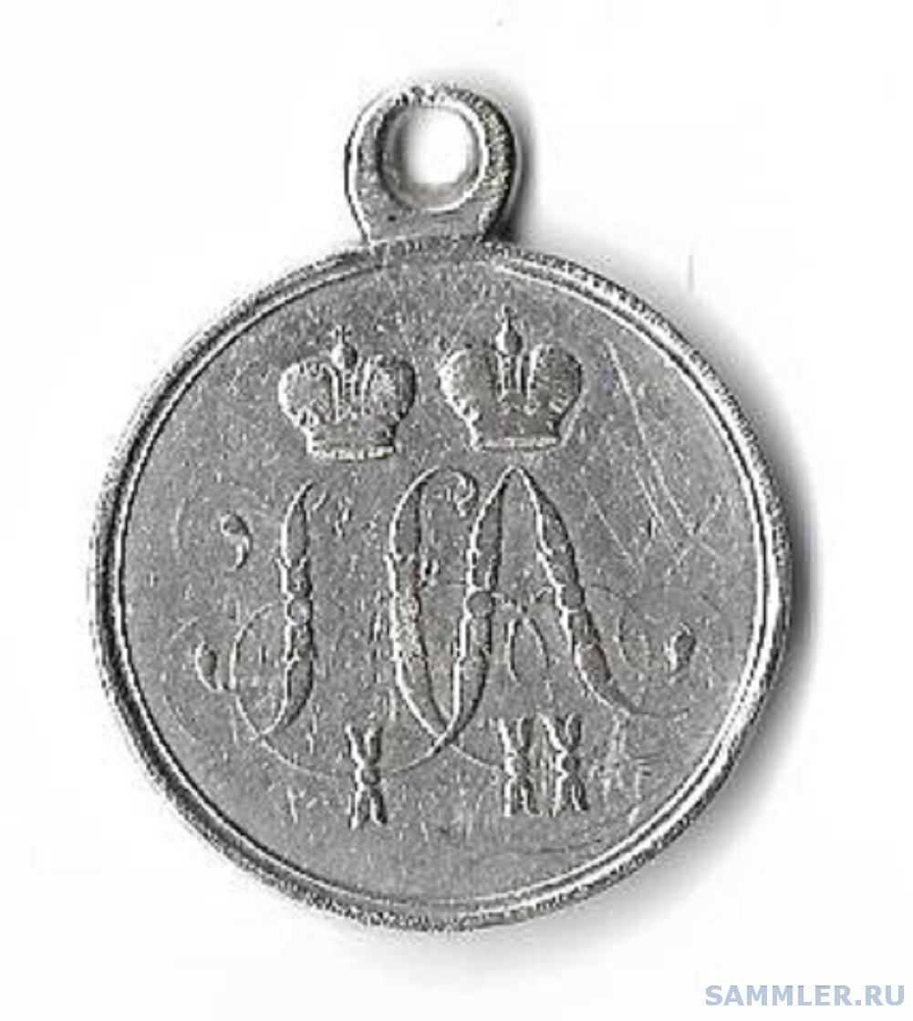 1854-55 Севастополь - реверс.jpg