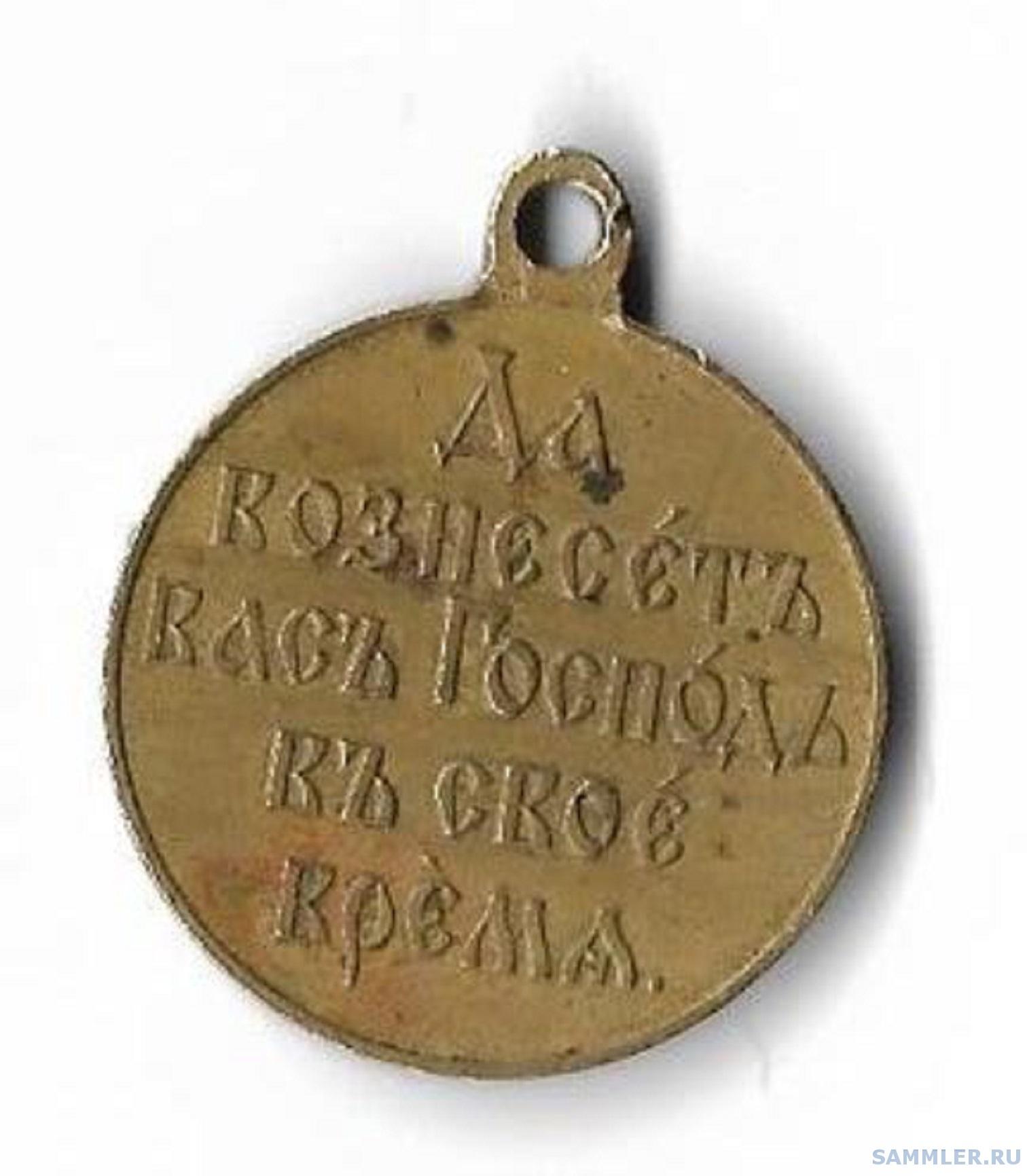1904-05-реверс.jpg
