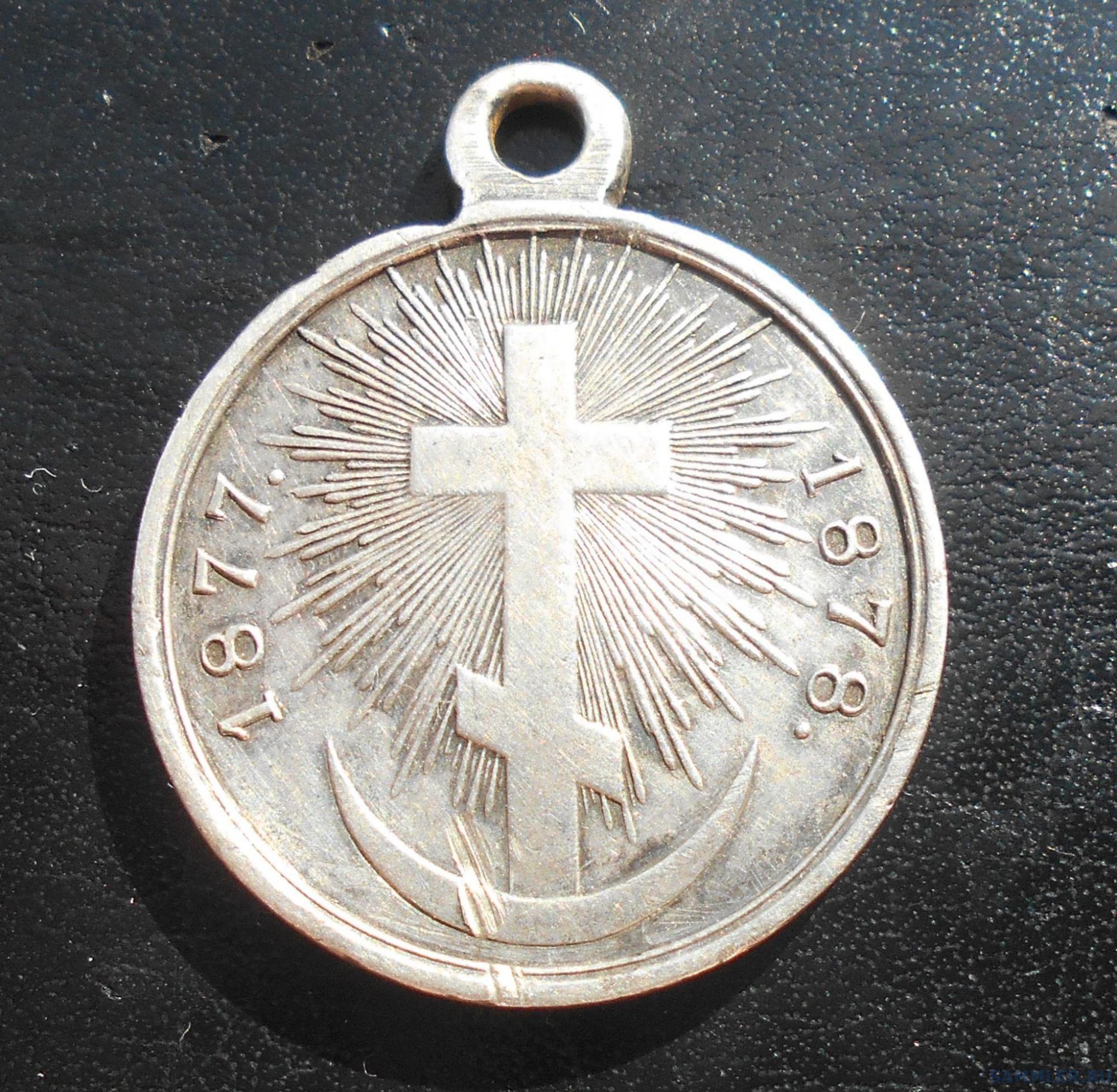 1877-1878 серебро.jpg