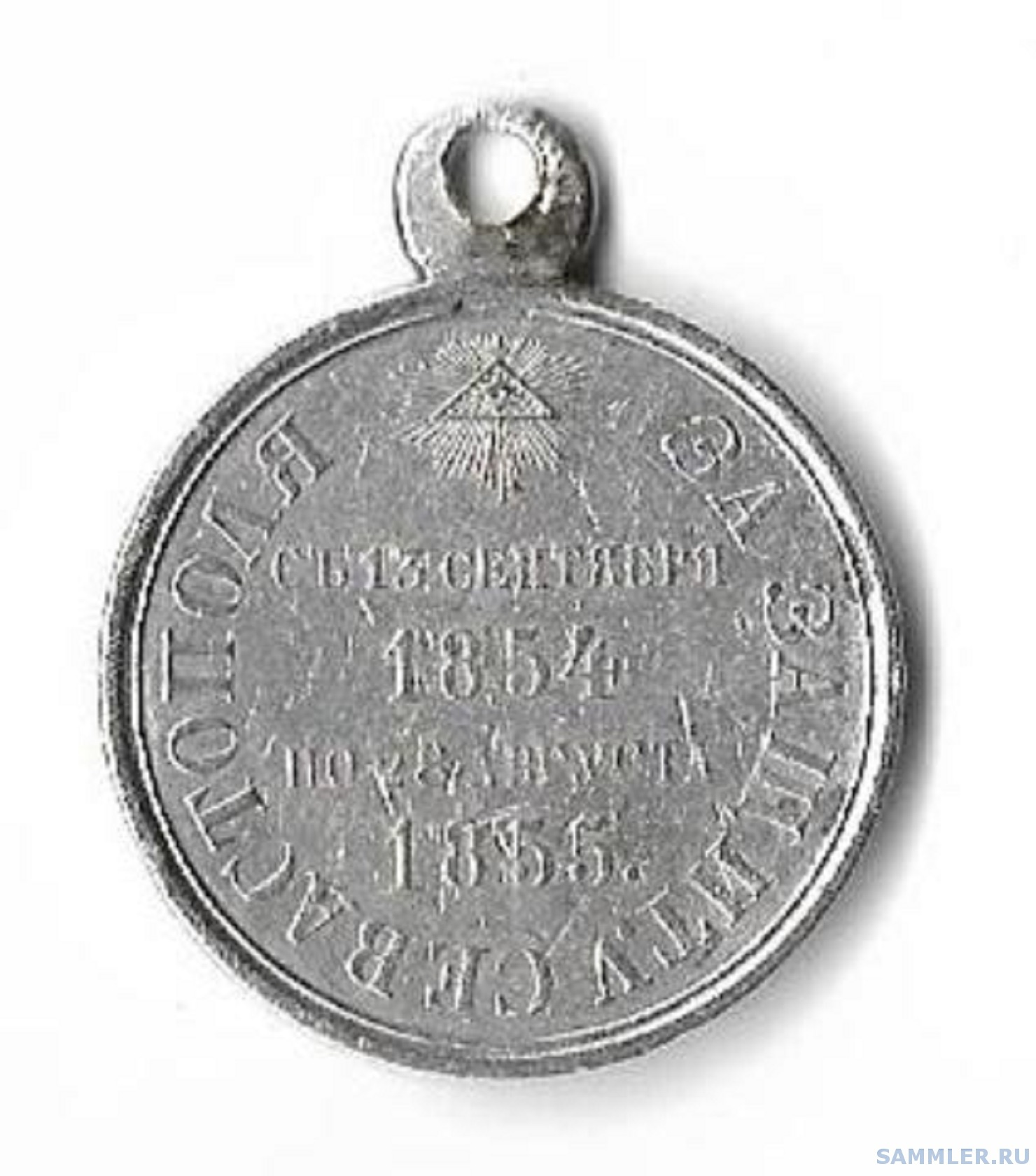 1854-55 Севастополь.jpg