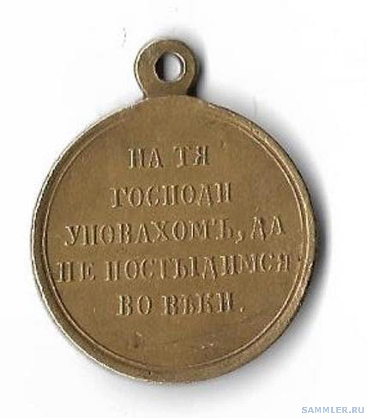 1853-1856 - реверс.jpg
