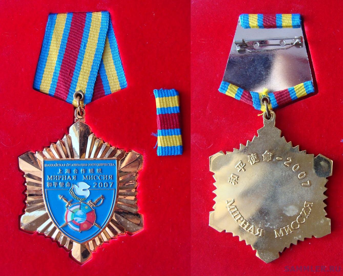 Медаль Мирная Миссия 2007 #152584.JPG