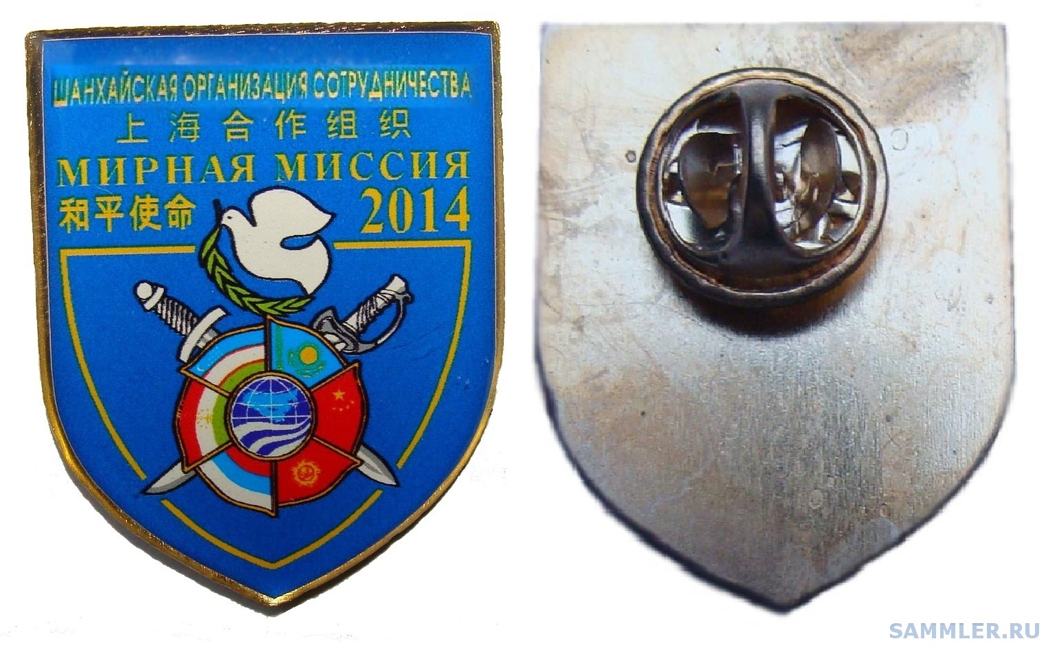 Знак Мирная Миссия 2014 #162006.JPG