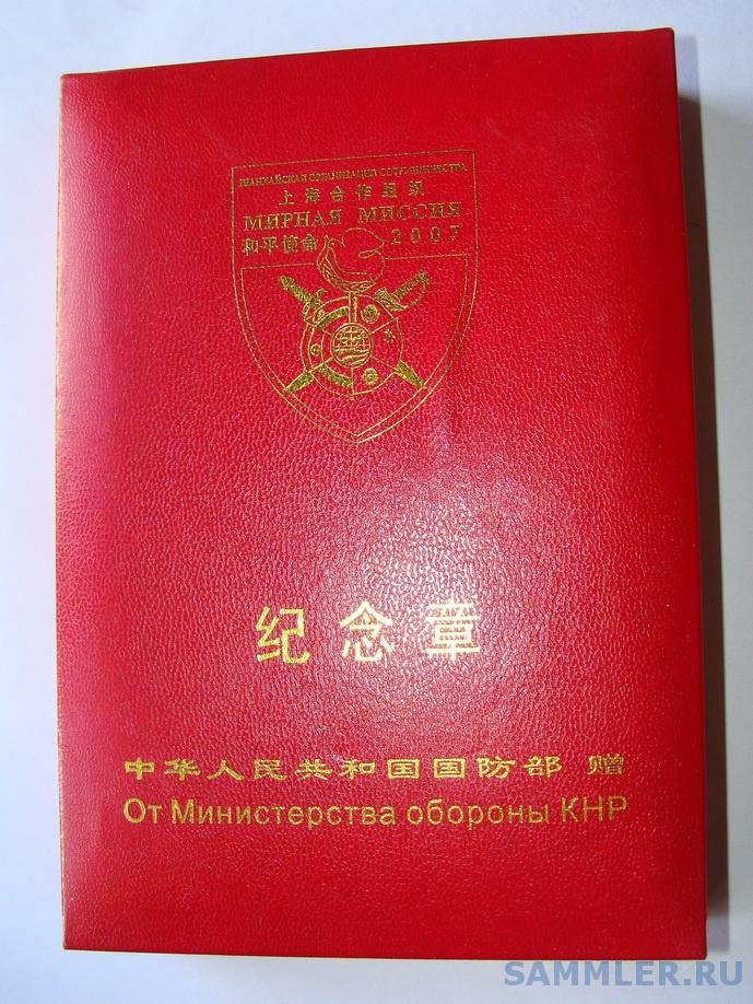 Медаль Мирная Миссия 2007 box.JPG