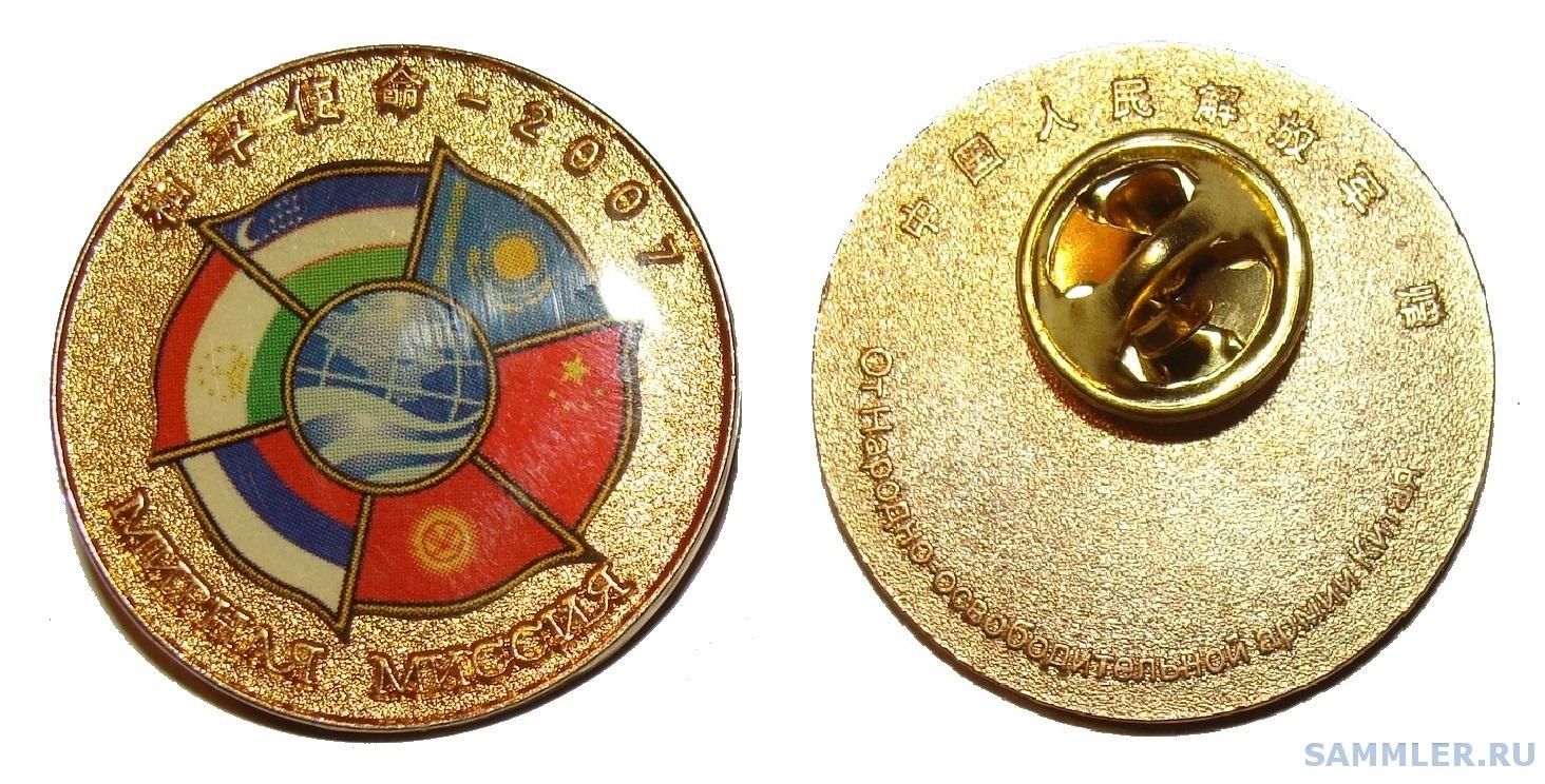 Знак Мирная Миссия 2007 #152613.JPG