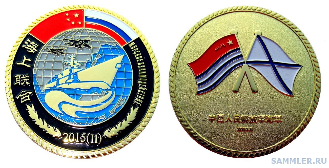 Медаль Морское взаимодействие 2015 (II) #162404.JPG
