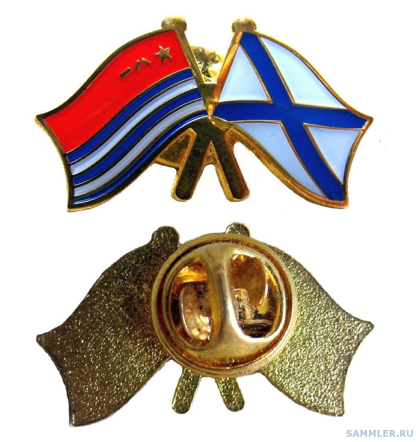 Знак Морское взаимодействие флаги ВМС РФ и КНР #163847.jpg