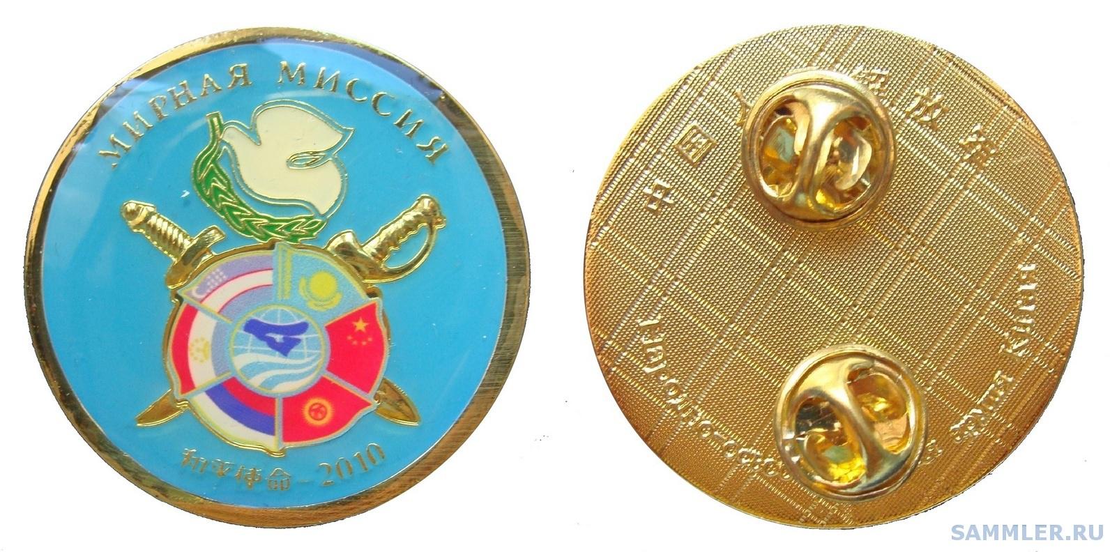 Знак Мирная Миссия 2010 #152582.JPG