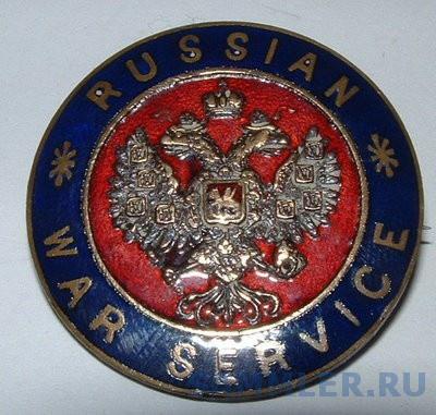 RUSSIAN WAR SERVICE.jpg