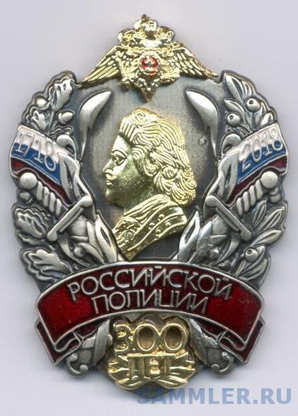 Знак Российской полиции 300 лет.jpg