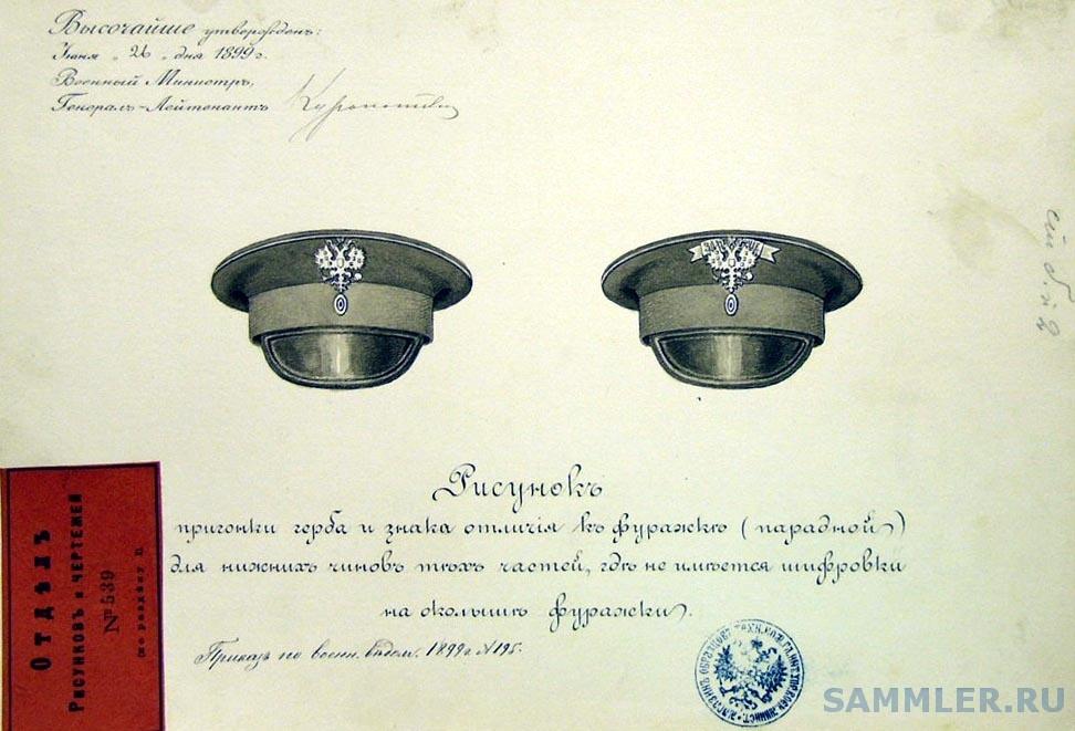 Фуражки н.ч. с гербом 1899 (альб15 003).jpg