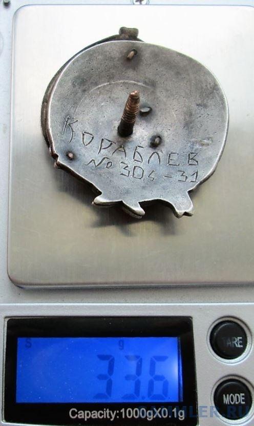 весы.JPG