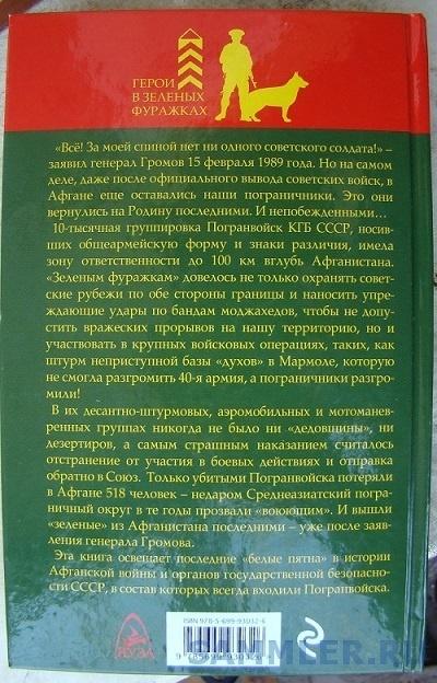 pogran2.jpg