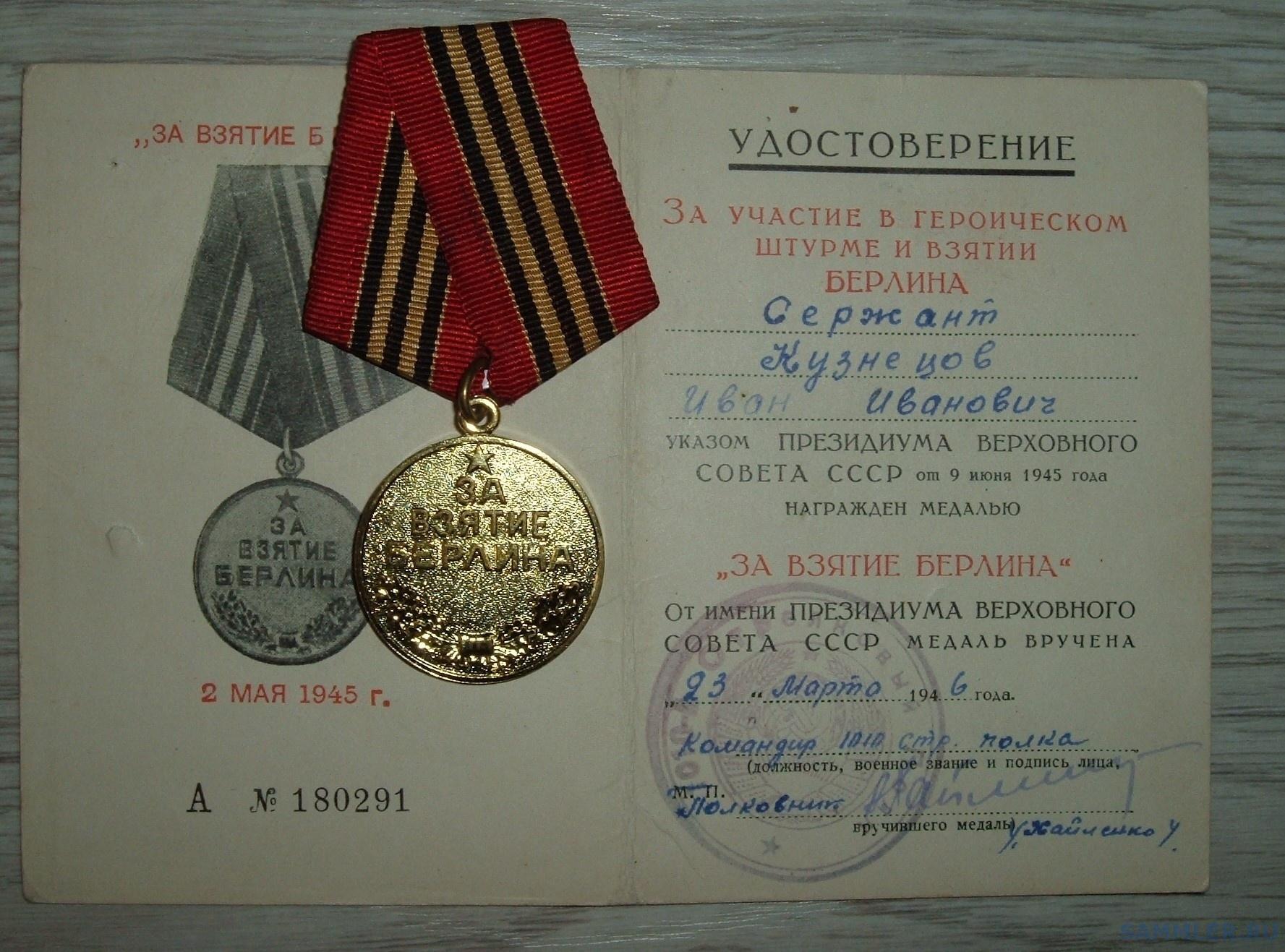 За Взятие Берлина, -Военкомат- Кузнецов Иван Иванович (1).JPG