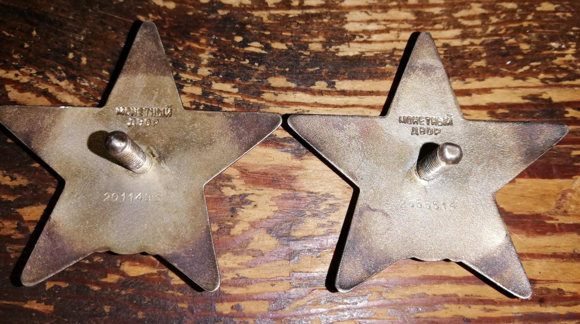 Орден Красной Звезды №2011493 и №2555514 -дубликаты - 001 (2).jpg