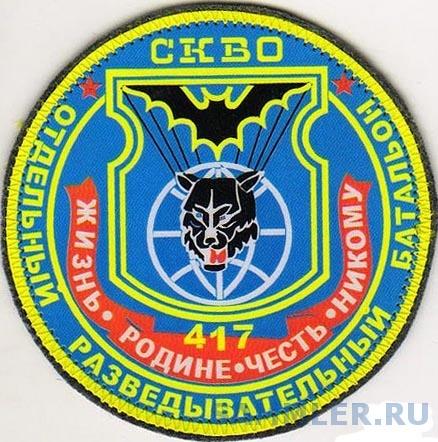 417 отдельный разведывательный батальон 42 мотострелковой дивизии 5.jpg