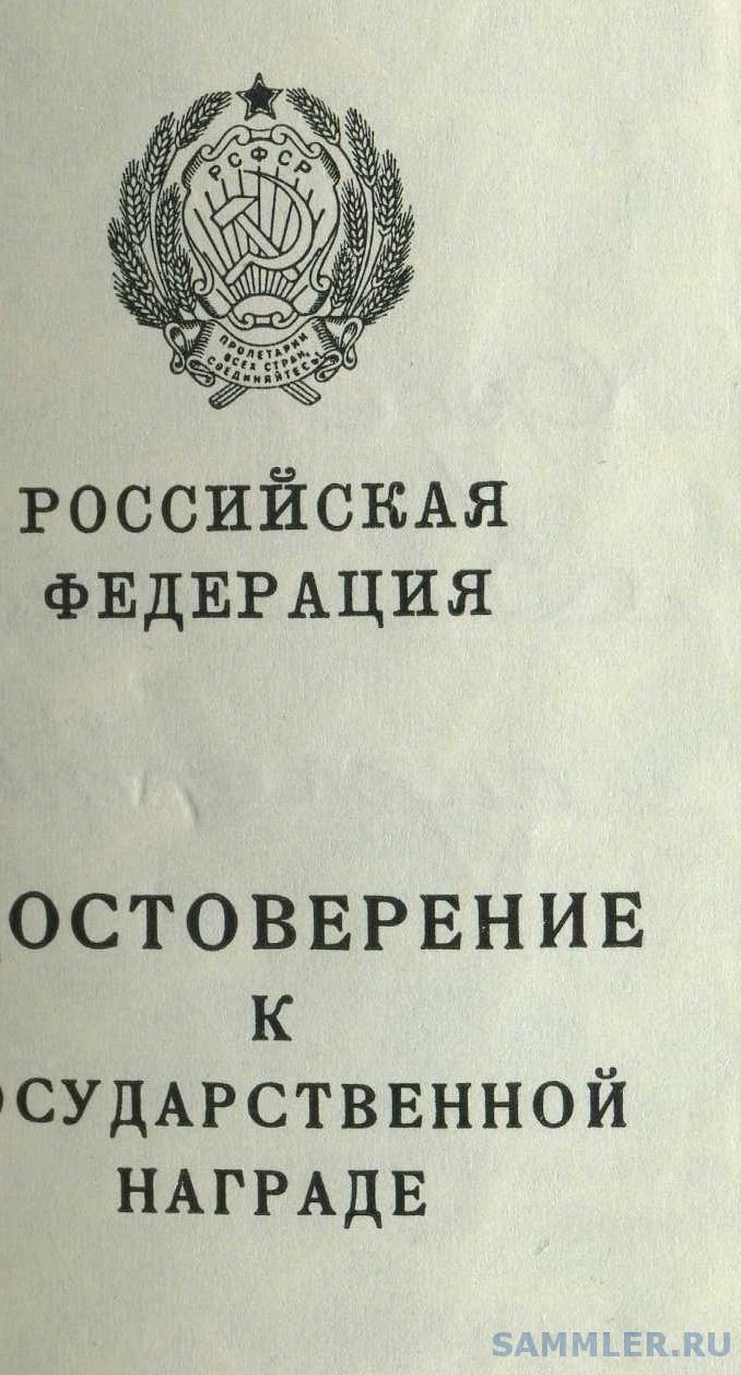 Уд РСФСР 1.jpg